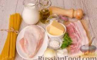 Паста с курицей в сливочном соусе: приготовление