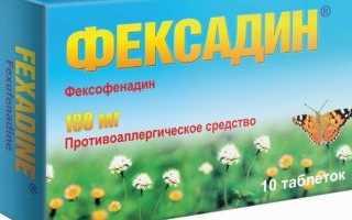 Фексадин – инструкция по применению: состав и действие таблеток от аллергии, цена и аналоги, отзывы о приеме