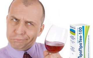 Пропротен-100 – механизм действия и совместимость с алкоголем, противопоказания, отзывы и цена