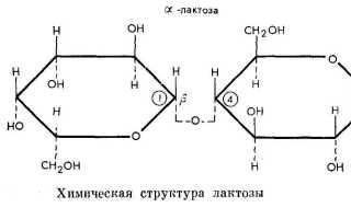 Лактоза – что это такое и формула вещества, химические свойства, безлактозные диеты и продукты