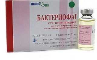 Стрептококковый бактериофаг – показания препарата, аналоги и цена