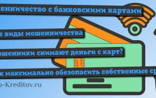 Мошенничество с банковскими картами – новые схемы и способы хищения средств