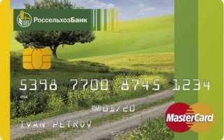 Условия и процентные ставки по кредитке хозяина от Россельхозбанка