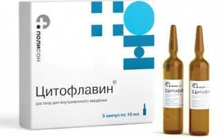 Цитофлавин в таблетках и в ампулах – инструкция и действие лекарства, аналоги, цена и отзывы