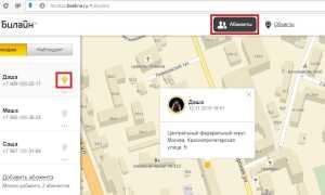 МТС Локатор – как подключить услугу поиска местонахождения абонента и установить приложение