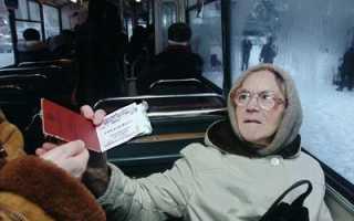 Льготы на проезд пенсионерам: как получить компенсацию за билет