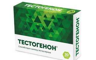 Тестогенон – инструкция по применению препарата