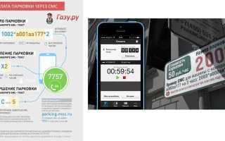 Оплата парковки в Москве с мобильного с помощью смс, приложения и службы горячей линии