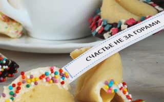 Предсказания для печенья с предсказаниями – пожелания-тексты, домашние рецепты с фото