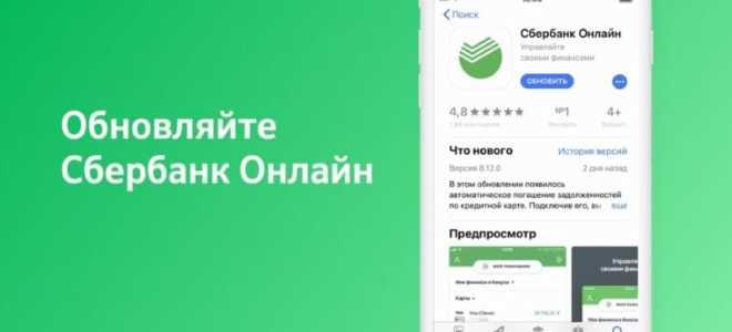 Обновить Сбербанк Онлайн на телефоне или планшете – алгоритм действий по загрузке и установке