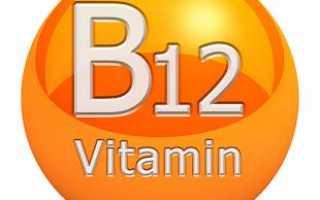 Нехватка витамина В12 – симптомы у взрослых, причины гиповитаминоза