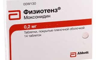 Физиотенз от давления – инструкция по применению, аналоги и цена препарата