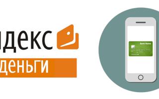 Как снять деньги с яндекс кошелька – привязка Yandex к Visa или Mastercard, электронный платеж