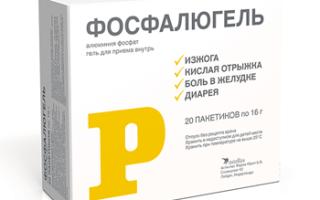 Фосфалюгель – инструкция по применению для взрослых или детей и противопоказания, цена и аналоги