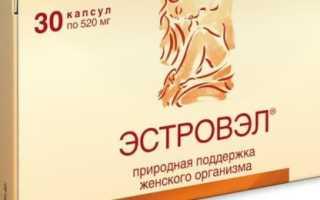 Эстровэл – препарат для женщин