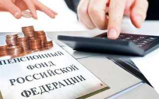 Выплаты в Пенсионный фонд – порядок и тарифы для ИП или ООО