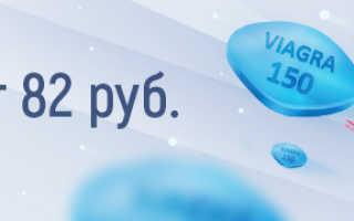 Сколько действует Виагра – механизм и продолжительность, время наступление эффекта после приема
