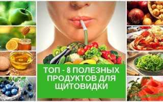 Какие продукты важны для работы и здоровья щитовидки