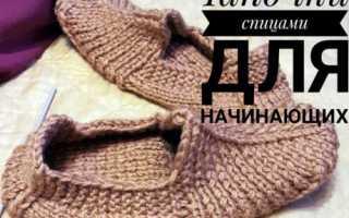 Вязание тапочек спицами – пошаговые мастер-классы с фото