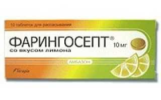 Фарингосепт – инструкция по применению таблеток при заболеваниях горла у взрослых и детей
