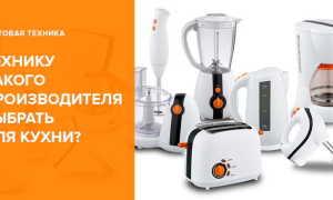 Встраиваемая техника для кухни: рейтинг производителей и отзывы