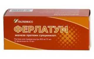 Ферлатум – состав, как принимать и суточная дозировка, механизм действия, противопоказания и отзывы