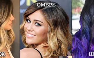 Чем отличается окрашивание волос балаяж и омбре
