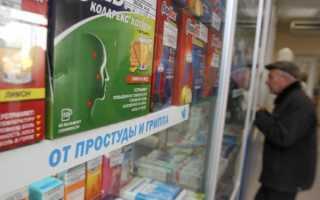 Средство от простуды быстрого действия: список лучших препаратов
