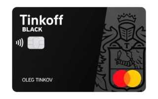 Условия обслуживания и преимущества Tinkoff Black