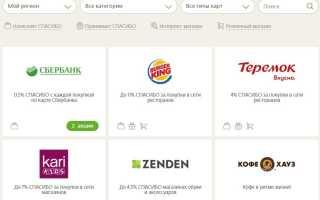 Где потратить спасибо от Сбербанка: список магазинов партнеров