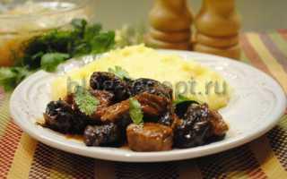 Говядина с черносливом: как приготовить вкусное мясо