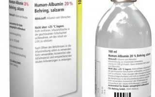 Альбумин – что это такое, инструкция по применению препаратов с ценами и отзывами