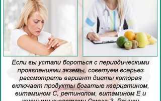 Диета при экземе – меню, запрещенные продуты питания, витамины и алкоголь