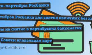 Банки-партнеры Росбанка: в каких банкоматах снять наличные, оплатить услуги, перевести денежные средства и погасить кредит без комиссии