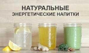 Натуральные энергетики для бодрости и здоровья человека