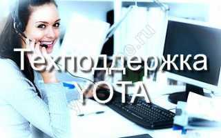 Телефон поддержки yota: круглосуточный номер службы оператора