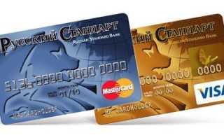 Условия оформления и пользования кредитки Русский стандарт