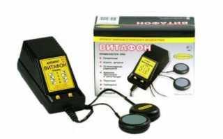 Витафон – инструкция по применению аппарата