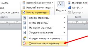 Как убрать нумерацию страниц в Ворде 2010