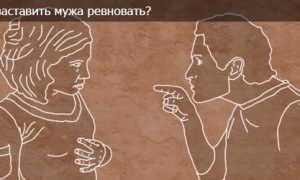 Как заставить мужа ревновать и бояться потерять жену – советы психологов и заговоры