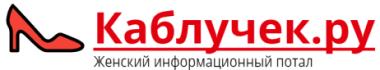 Каблучек.ру
